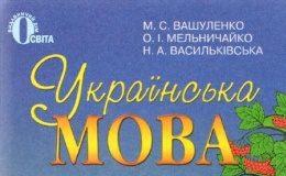 Скачати  Українська мова  3           Вашуленко М.С.       Підручники Україна