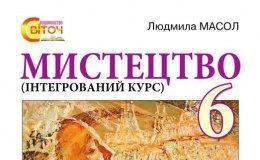 Скачати  Мистецтво  6           Масол Л.М.       Підручники Україна