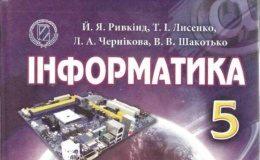 Скачати  Інформатика  5           Ривкінд       Підручники Україна