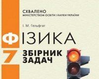 Скачати  Фізика  7           Гельфгат І.М.       Підручники Україна
