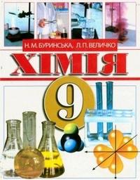 Скачати  Хімія  9           Буринська Н.М. Величко Л.П.      Підручники Україна
