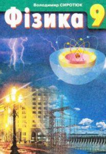 Скачати  Фізика  9           Сиротюк В.Д.       ГДЗ Україна