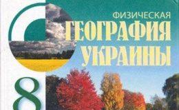 Скачати  География  8           Шищенко П.Г. Муніч Н.В.      Підручники Україна