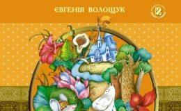 Скачати  Світова література  5           Волощук Е.       Підручники Україна