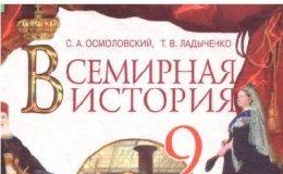 Скачати  Всемирная история  9           Осмоловский С.А. Ладыченко Т.В.      Підручники Україна