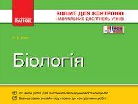 Скачати  Біологія  7           КотК. В.       ГДЗ Україна