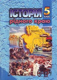 Скачати  Історія рідного краю  5           Щупак І.Я.       Підручники Україна