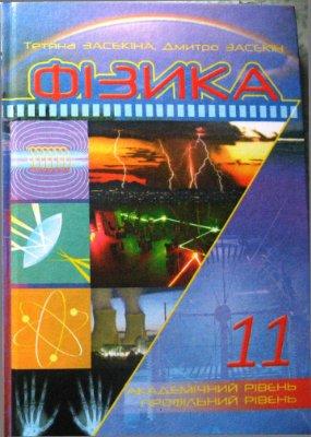 Скачати  Фізика  11           Засєкіна       Підручники Україна