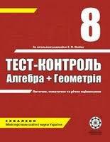 Скачати  Алгебра  8                  ГДЗ Україна