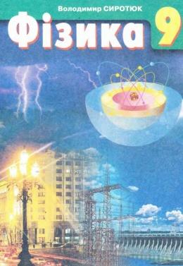Скачати  Фізика  9           Сиротюк В.Д.       Підручники Україна
