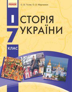 Скачати  Історія України  7           Гісем С.В. Мартинюк О.О.      Підручники Україна