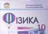 Скачати  Фізика  10           Сиротюк В.Д.       Підручники Україна