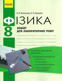 Скачати  Фізика  8           Божинова Ф.Я. Кірюхіна О.О.      ГДЗ Україна