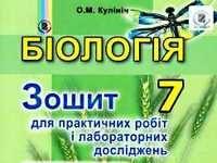 Скачати  Біологія  7           Кулініч О.М.       ГДЗ Україна