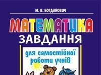 Скачати  Завдання  3           Богданович М.В.       Підручники Україна