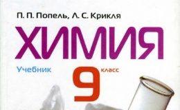 Скачати  Химия  9           Попель П.П. Крикля Л.С.      Підручники Україна