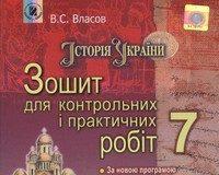 Скачати  Історія України  7           Власов В.С.       ГДЗ Україна