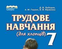 Скачати  Трудове навчання  7           Лебедєв Д.В. Гедзик А.М. Юрженко В.В.     Підручники Україна