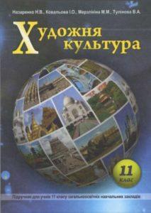 Скачати  Художня культура  11           Назаренко       Підручники Україна