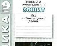 Скачати  Фізика  9           Мозель О.О. Александрова Л.П.      ГДЗ Україна
