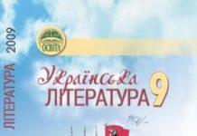 Скачати  Українська література  9           Ткачук М.П.       Підручники Україна