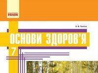 Скачати  Основи здоров'я  7           Тагліна О.В.       Підручники Україна