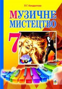 Скачати  Музичне мистецтво  7           Кондратова Л.Г.       Підручники Україна