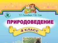 Скачати  Природоведение  4           Гильберг Т.Г. Сак Т.В.      Підручники Україна