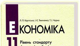 Скачати  Економіка  11           Крупська Л.П. Тимченко І.Є. Чорна Т.І.     Підручники Україна