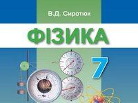 Скачати  Фізика  7           Сиротюк В.Д.       Підручники Україна