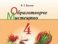 Скачати  Образотворче мистецтво  4           Власова В.Г.       Підручники Україна
