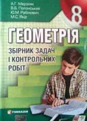 Скачати  Геометрія  8           Мерзляк А.Г. Полонский В.Б. Рабинович Е.М. Якир М.С.    ГДЗ Україна