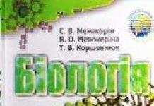 Скачати  Біологія  10           Межжерін С.В. Межжеріна Я.О. Коршевнюк Т.В.     Підручники Україна