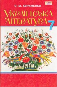 Скачати  Українська література  7           Авраменко О.М.       Підручники Україна