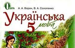 Скачати  Українська мова  5           Ворон А.А. Солопенко В.А.      Підручники Україна