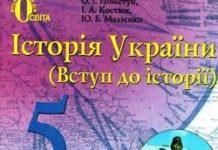 Скачати  Історія України  5           Пометун О.І. Костюк І.А. Малієнко Ю.Б.     Підручники Україна