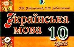 Скачати  Українська мова  10           Заболотний О.В. Заболотний В.В.      Підручники Україна