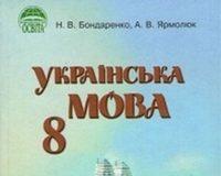 Скачати  Українська мова  8           Бондаренко Н.В. Ярмолюк А.В.      ГДЗ Україна