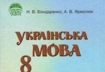 Скачати  Українська мова  8           Бондаренко Н.В. Ярмолюк А.В.      Підручники Україна