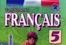 Скачати  Французька мова  5           Клименко Ю.       Підручники Україна