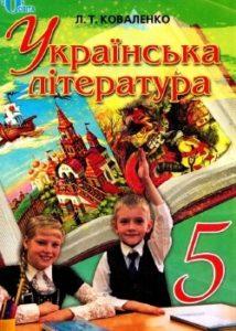 Скачати  Українська література  5           Коваленко Л.Т.       Підручники Україна