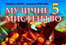 Скачати  Музичне мистецтво  5           Масол Л.В.       Підручники Україна
