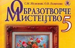 Скачати  Образотворче мистецтво  5           Железняк С.М. Ламонова О.В.      Підручники Україна