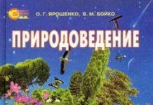 Скачати  Природоведение  5           Ярошенко О.Г.       Підручники Україна