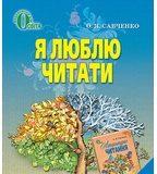 Скачати  Я люблю читати  4           Савченко О.Я.       Підручники Україна