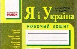 Скачати  Природознавство  4           Хитяєва Л.П.       Підручники Україна