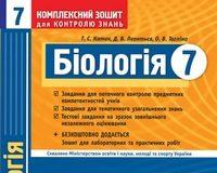 Скачати  Біологія  7           Котик       ГДЗ Україна