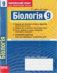 Скачати  Біологія  9           Котик       ГДЗ Україна