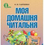Скачати  Читання  4           Савченко О.Я.       Підручники Україна
