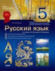 Скачати  Русский язык  5           Коновалова М.В.       Підручники Україна